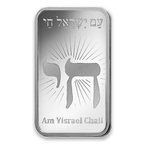1oz PAMP Silver Bar - Am Yisrael Chai!