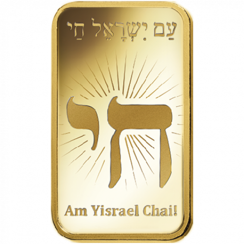 1oz PAMP Gold Bar - Am Yisrael Chai!